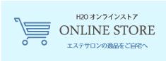 H2Oオンラインストア