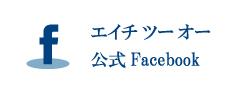 エイチ ツー オー公式Facebook