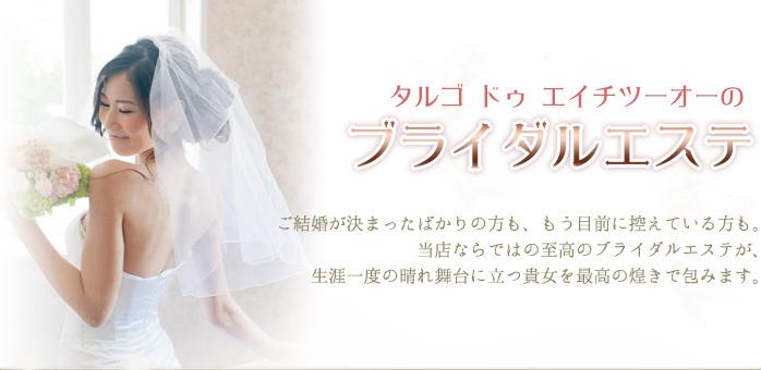 bridal_main